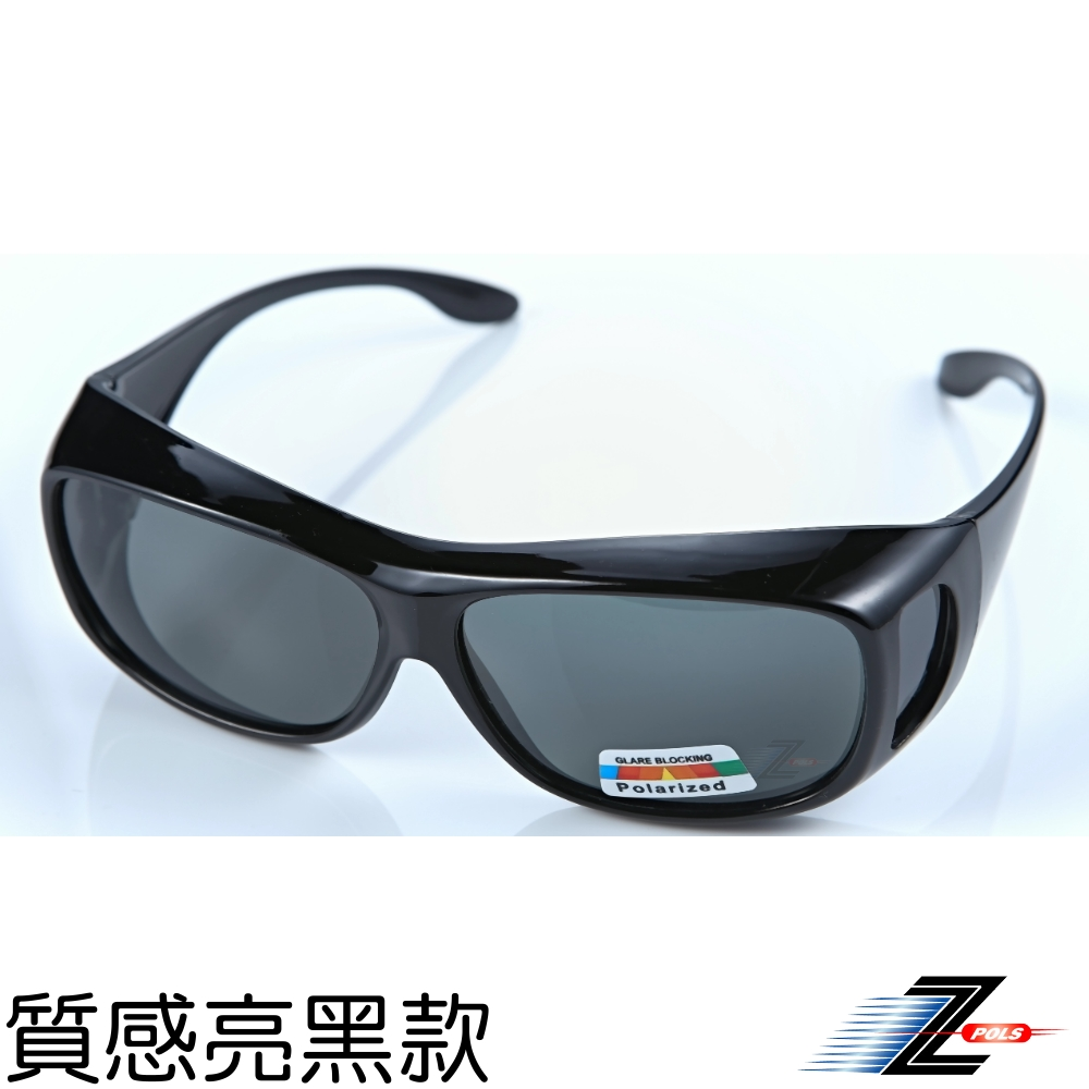 【Z-POLS】度數族必備 舒適加大包覆型Polarized寶麗來偏光太陽眼鏡
