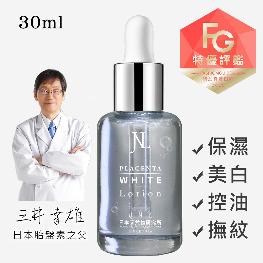 【日本天然物研究所】好上妝胎盤素極效修護精華液30ml 美白保濕控油