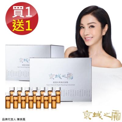京城之霜 牛爾 買1送1 超激光束美白安瓶1.5ml*28pcs