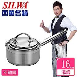 西華SILWA巴洛克單柄湯鍋16CM
