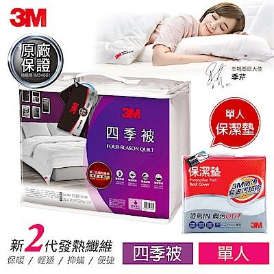 3M 新2代發熱纖維被X保潔墊-單人超值組(NZ250+平單式保潔墊床包) @ Y!購物