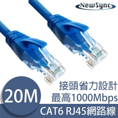 【NewSync】Cat.6 超高速乙太網路網路線-20M