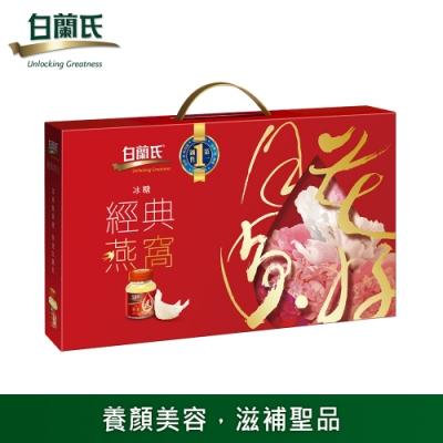 白蘭氏 冰糖燕窩禮盒 3入優惠組 (70g/5入+花好月圓盤x1)