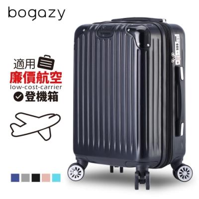 Bogazy 雪之奇蹟II 18吋可加大磨砂霧面行李箱(質感黑)