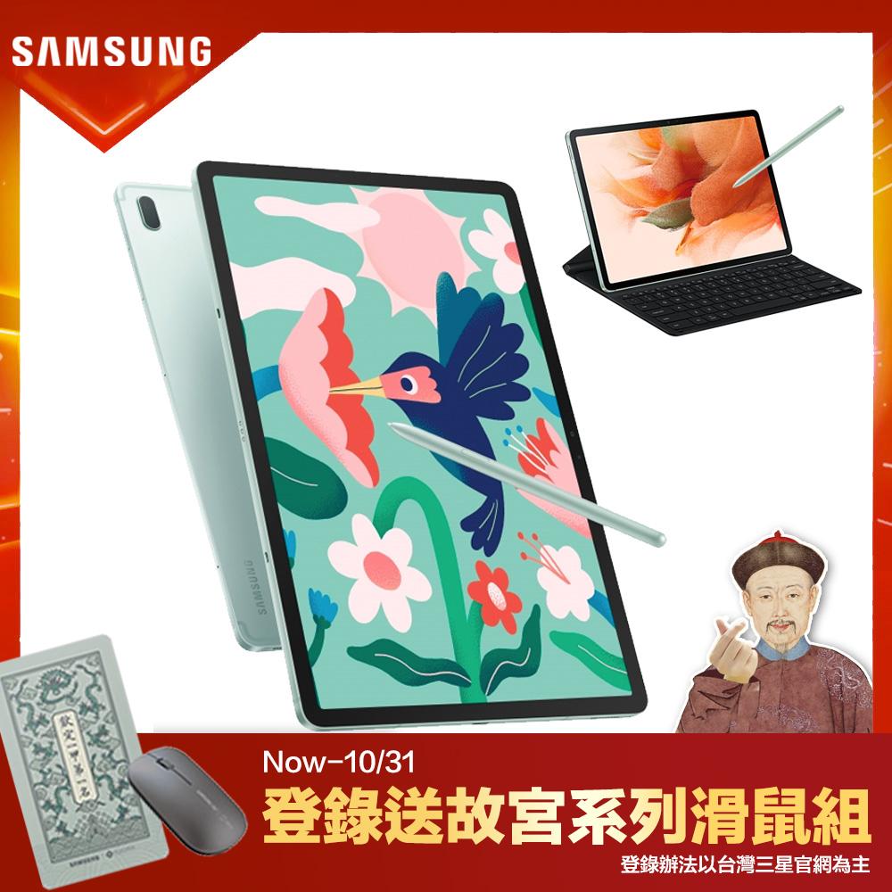 Samsung Galaxy Tab S7 FE 5G T736 12.4吋 4G/64G 平板電腦鍵盤套裝組