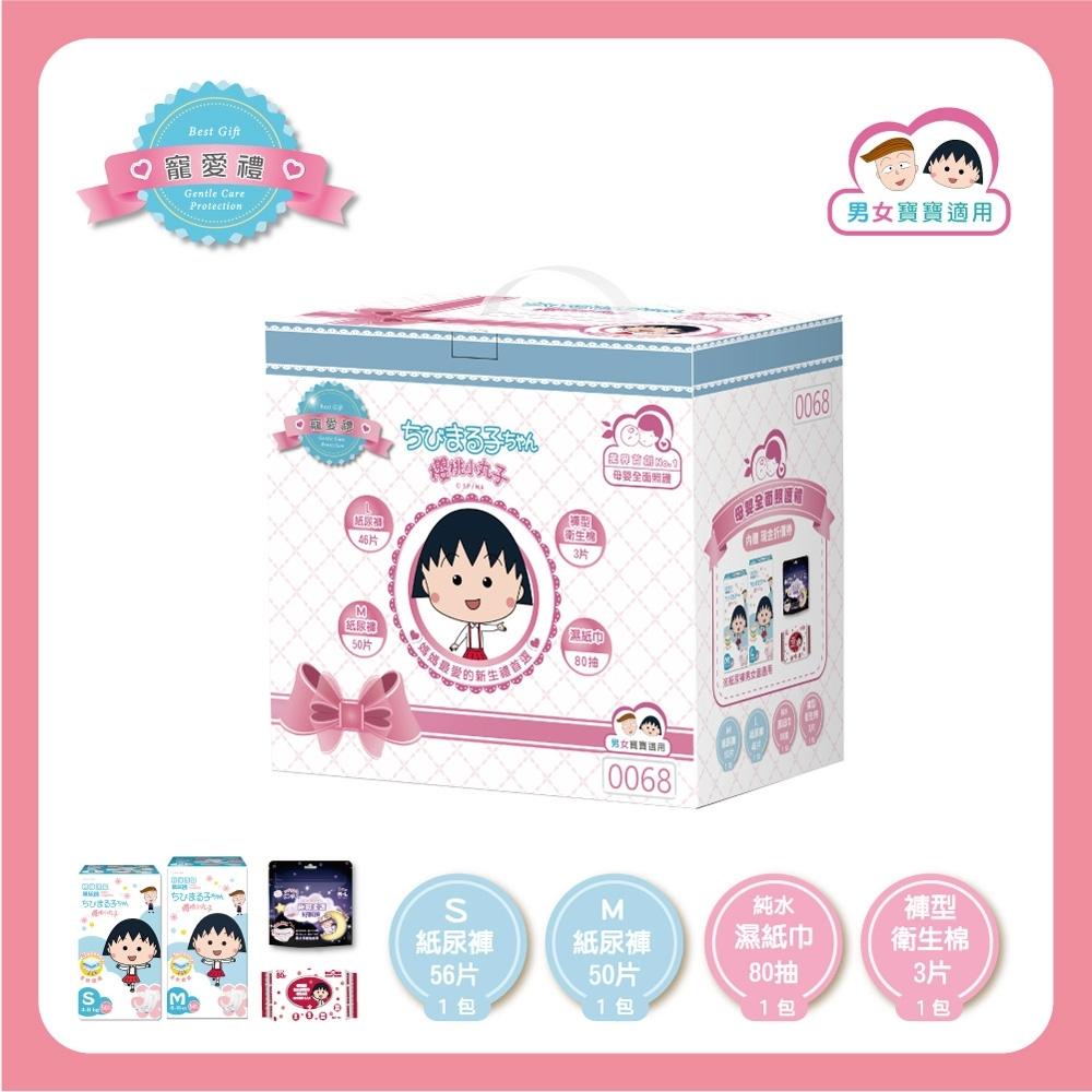 櫻桃小丸子 母嬰新生禮箱 寵愛禮(內含嬰兒紙尿褲、好眠褲及80抽濕巾)