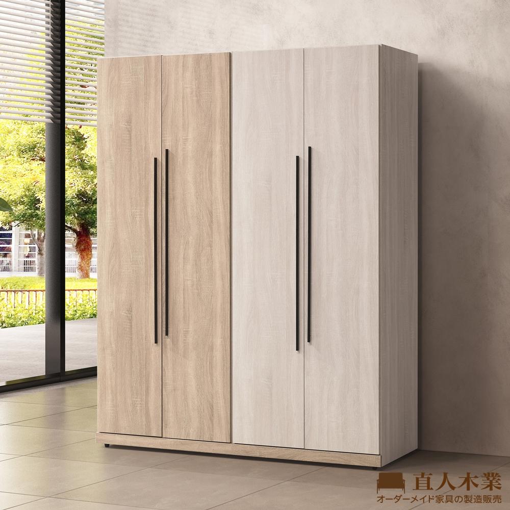 日本直人木業-ERIC原切木150公分雙門高衣櫃(可以選擇顏色和內裝)