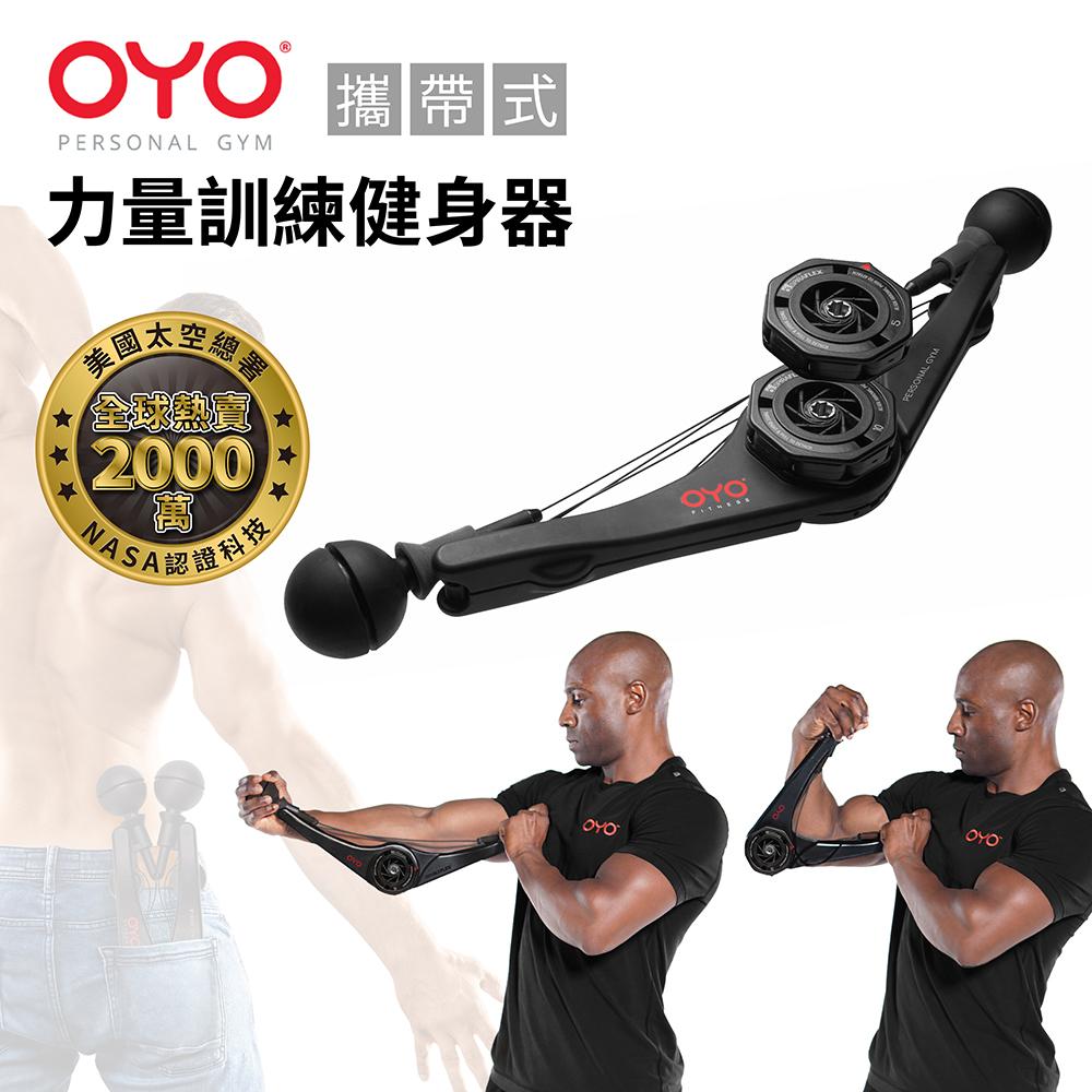 OYO 攜帶式力量訓練健身器