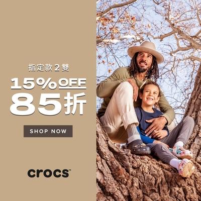 crocs父親節限定!跟爸爸一起穿!任選2雙85折