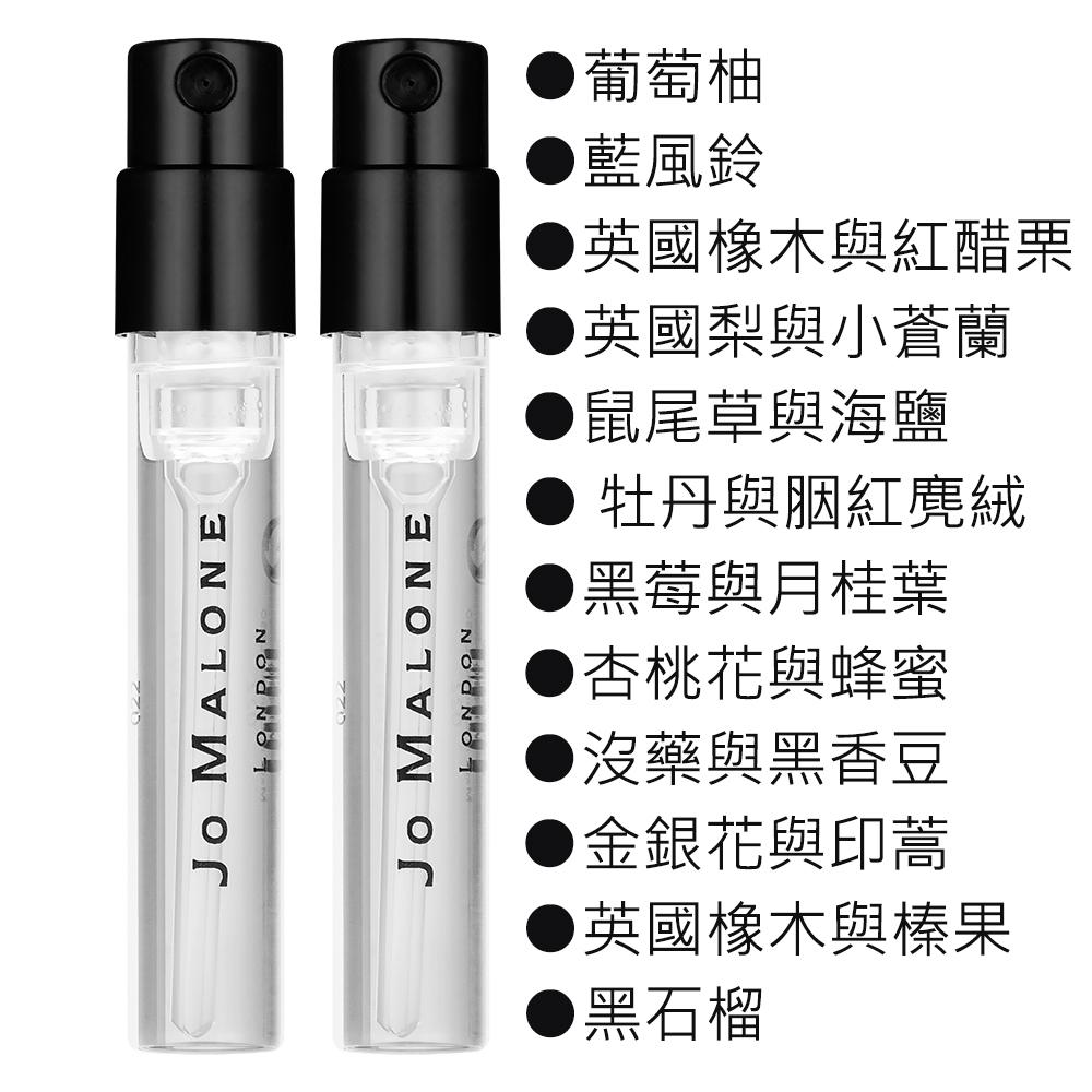 JO MALONE 針管香水1.5mlx2(多款任選)