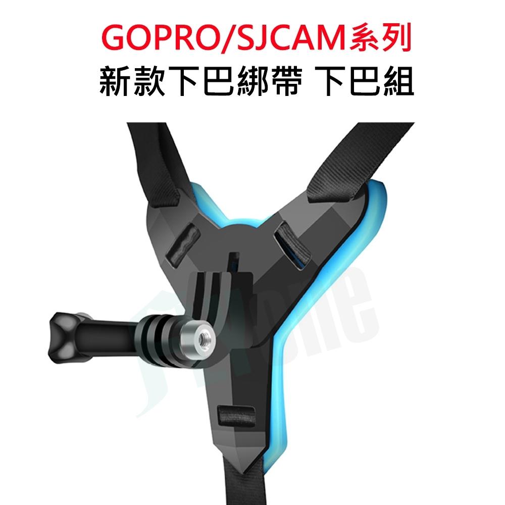 FLYone GOPRO SJCAM適用新款安全帽下巴綁帶支架(通用款)