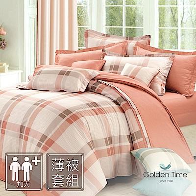 GOLDEN-TIME-清爽格紋-紅-精梳棉-加大四件式薄被套床包組