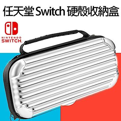 任天堂 Nintendo Switch 超質感 行李箱 主機硬殼收納盒 (銀)