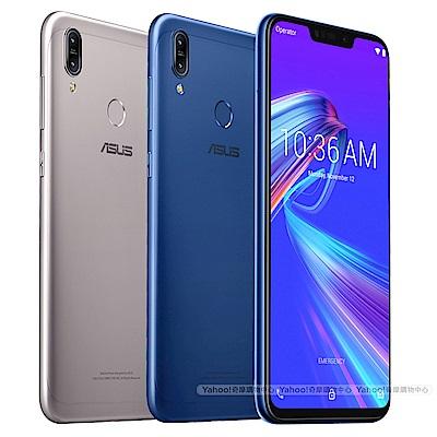 ASUS Zenfone Max M2 ZB633KL(3G/32G)智慧型手機