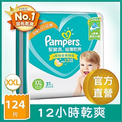 組合幫寶適超薄乾爽嬰兒紙尿褲XXL 31片x4包箱X2箱