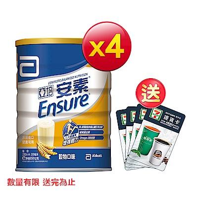 亞培 安素優能基均衡營養配方穀物口味(850gx2入) x 2