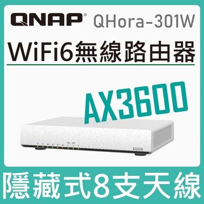 (領券現折)QNAP 威聯通 QHora-301W 新世代 Wi-Fi 6 雙 10GbE SD-WAN 路由器