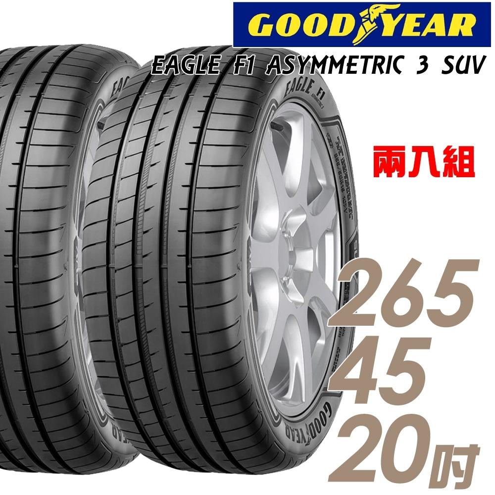 【固特異】F1 ASYM3 SUV 舒適操控輪胎_二入組_265/45/20(F1A3S)