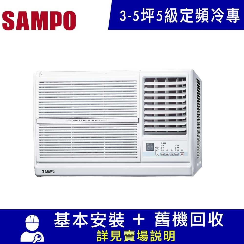 SAMPO聲寶 3-5坪 5級定頻右吹窗型冷氣 AW-PC22R