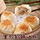 海陸管家古早味韭菜餡餅(每包10顆/共約500g) x4包