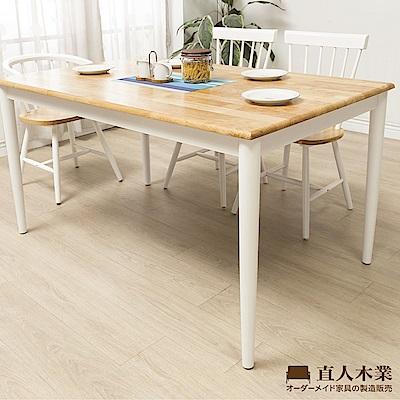 日本直人木業-LIVE鄉村風150CM全實木餐桌(150x75x75cm)
