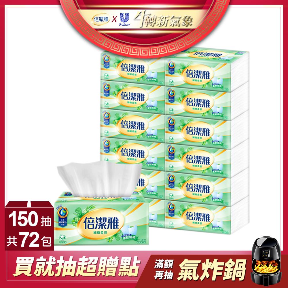 [平均1抽0.063]倍潔雅細緻柔感抽取式衛生紙150抽x72包/箱