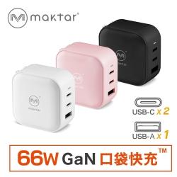 【Maktar】66W GaN 氮化鎵 PD/QC3.0 口袋快充 (送收納