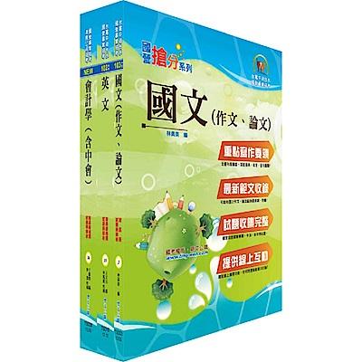 臺灣菸酒從業職員第3職等(會計)套書 (不含成本與管理會計)(贈題庫網帳號、雲端課程)