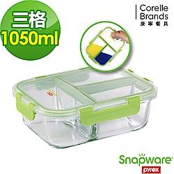 [新品上市] 康寧密扣全三分隔長方形玻璃保鮮盒-1050ml
