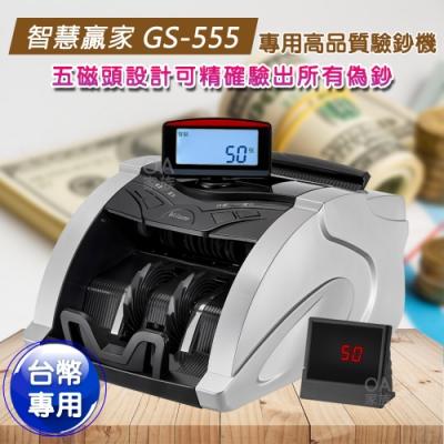 智慧贏家 GS-555台幣專用高品質驗鈔機