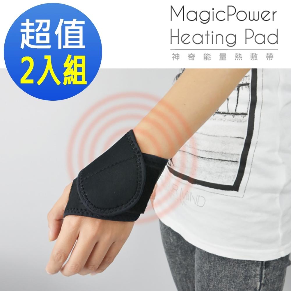 MagicPower 神奇能量熱敷帶_手腕專用(2入組)