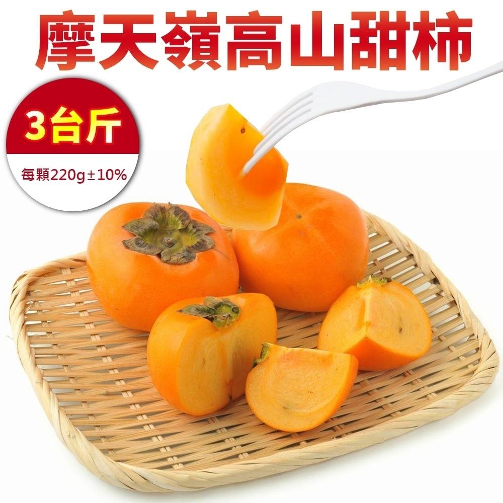 【天天果園】摩天嶺高山8A甜柿3斤(每顆約220g)