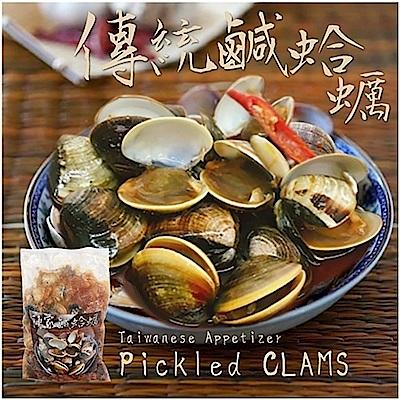 海陸管家正宗台灣味醬醃蛤蜊10包(每包約600g)