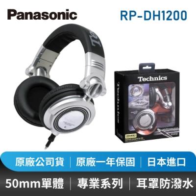 Panasonic國際牌日本進口DJ專業耳罩式耳機RP-DH1200