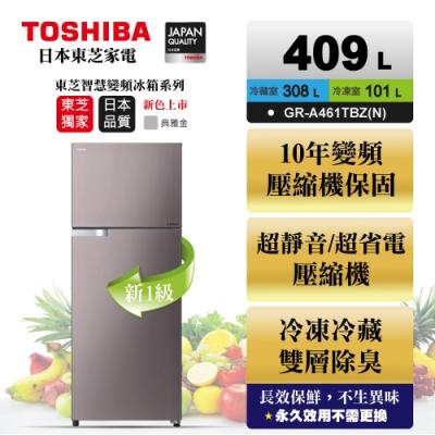 (限時賣場)TOSHIBA東芝 409L 1級變頻2門電冰箱 GR-A461TBZ(N)