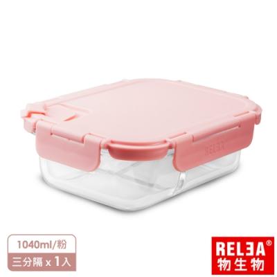 RELEA 物生物 三分隔耐熱玻璃微波保鮮盒-1040ml(馬卡龍粉款)