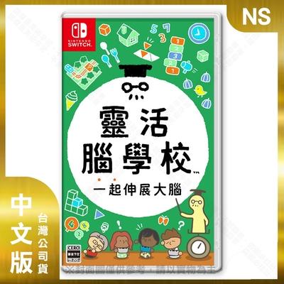 NS 靈活腦學校 一起伸展大腦 - 中文版