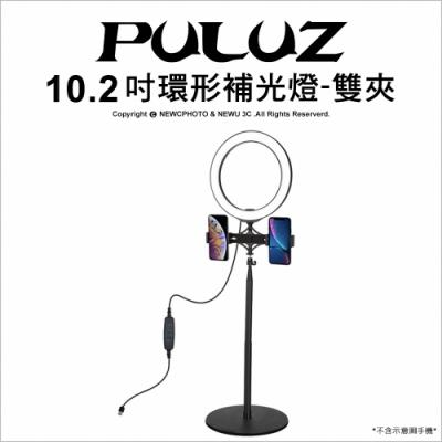 【PULUZ】胖牛PKT3040 環形補光燈10.2吋+1.4米桌架+雙夾