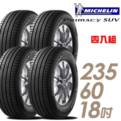 【米其林】PRIMACY SUV 舒適穩定輪胎_四入組_235/60/18(SUVMI)