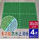 【AD德瑞森】PVC波浪造型30CM多功能防滑板/止滑板/排水板(4片裝-適用0.1坪) product thumbnail 1