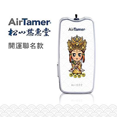 美國AirTamer 個人負離子空氣清淨機A310─白 (松山慈惠堂開運聯名款)