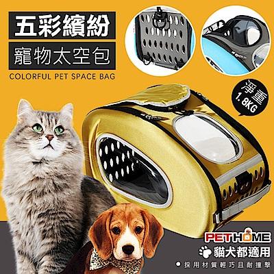 【 PET HOME 寵物當家 】- 五彩繽紛 透氣 寵物 外出 太空包 - 金