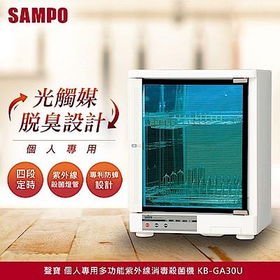 SAMPO聲寶 個人專用多功能紫外線消毒殺菌機 KB-GA30U