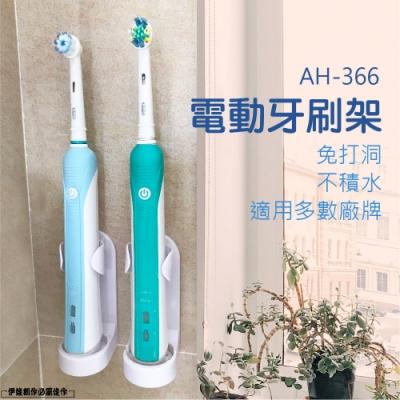 電動牙刷座 2入【AH-366】免打孔電動牙刷架 電動牙刷固定架 牙刷收納架