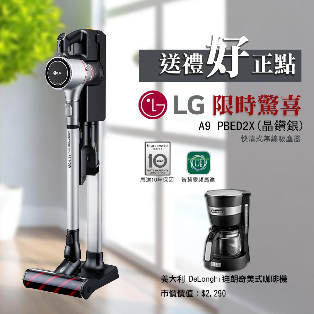 LG A9PBED2X (銀) 直立式手持無線吸塵器