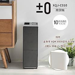 正負零±0 8L 3級極簡風除濕機 XQJ-C010 黑色 送清淨機