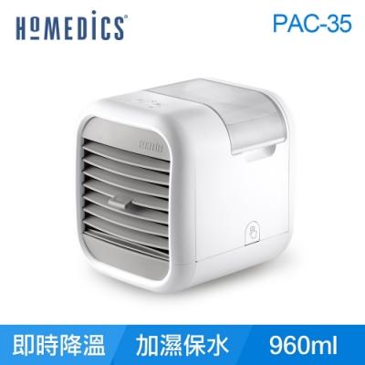 [時時樂限定]美國HOMEDICS MYCHILL 3段速移動式勁涼水冷扇 PAC-35 大