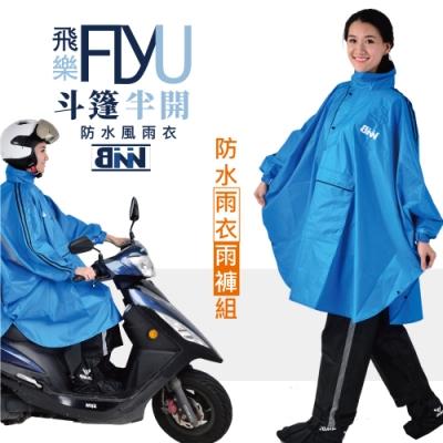 斌瀛FLYU飛樂斗篷半開防水風雨衣+專利防水透氣雨褲