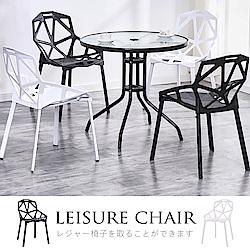 【日居良品】Zoe 視覺概念立體幾何造型休閒椅餐椅戶外用椅