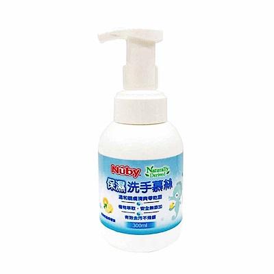 【美國 Nuby】保濕洗手慕絲/300ml